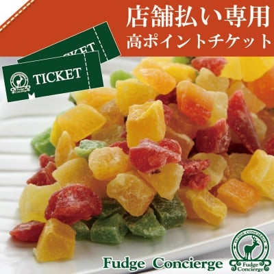 ドライフルーツミックス 1kg 奈良斑鳩店 現地払い専用 チケット