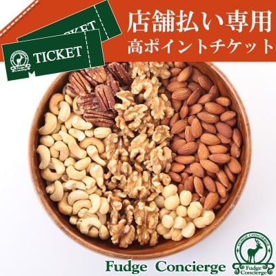 無添加ミックスナッツ 1kg 奈良斑鳩店 現地払い専用 チケット