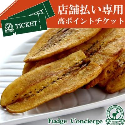 トーストバナナチップス  1kg 奈良斑鳩店 現地払い専用 チケット