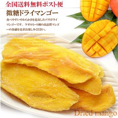 カンボジア産 ドライフルーツマンゴー 6袋×70g【全国送料無料ポスト便】【代引き不可商品】