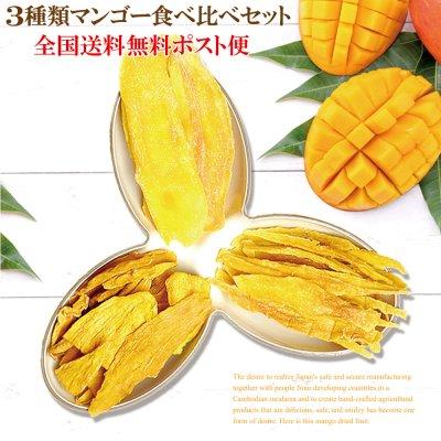 ドライフルーツマンゴー 3種類食べ比べセット 180g×3袋 (カンボジア産) 無糖・やわらか・微糖【全国送料無料ポスト便】支援商品