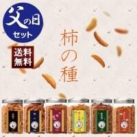 柿の種 6種類ギフトセット 【地域別送料無料】 父の日