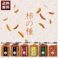 柿の種 6種類ギフトセット 【地域別送料無料】父の日 敬老の日