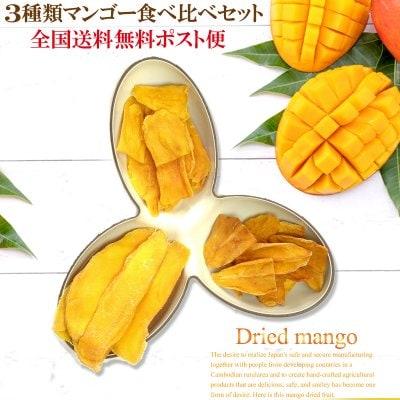 ドライフルーツマンゴー 3種類食べ比べセット 580g (カンボジア産...