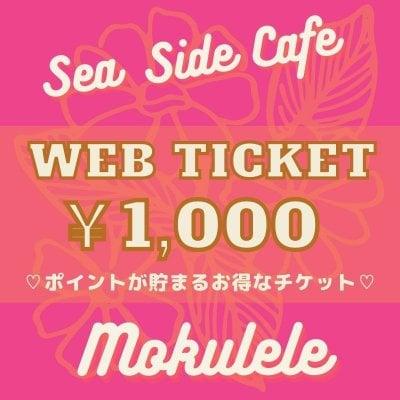 【現地払い専用】ポイントが貯まるお得なウェブチケット『1,000円』