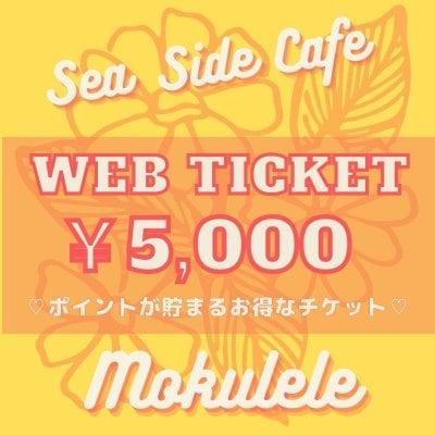 【現地払い専用】ポイントが貯まるお得なウェブチケット『5,000円』