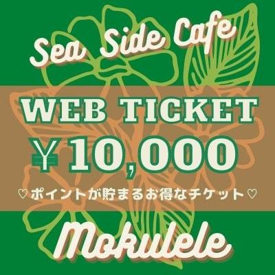 【現地払い専用】ポイントが貯まるお得なウェブチケット『10,000円』