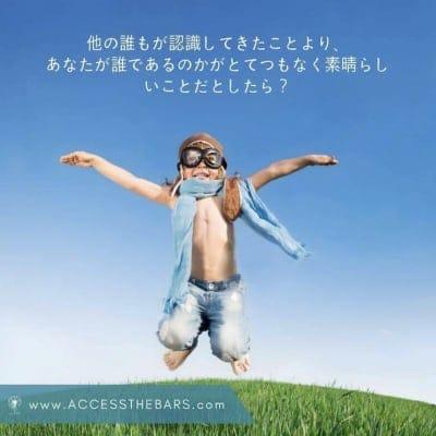 アクセス・バーズ プラクティショナー養成クラス