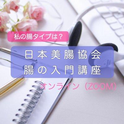 オススメ❣️9月29日オンライン腸の入門講座