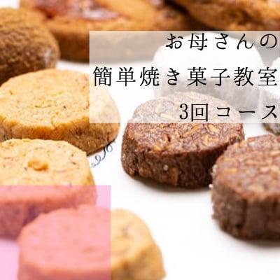 お母さんの簡単焼き菓子教室 3回コース
