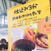【10月12日(土)デトックスフェスティバル限定!!】無添加豆乳みそ作り教室