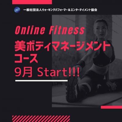 【月2回コース】オンラインフィットネス美ボディマネージメントコース