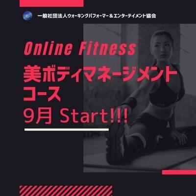 【BGメンバー月2回】オンラインフィットネス美ボディマネージメントコース