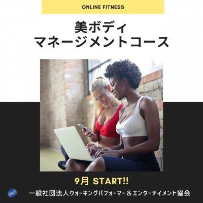 【月4回コース】オンラインフィットネス美ボディマネージメントコース