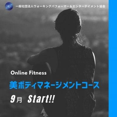【単発BGサロンメンバー用】オンラインフィットネス