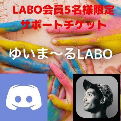 【ゆいまーるLABO会員5名様限定】Discord/Cloubhouseサポートチケット