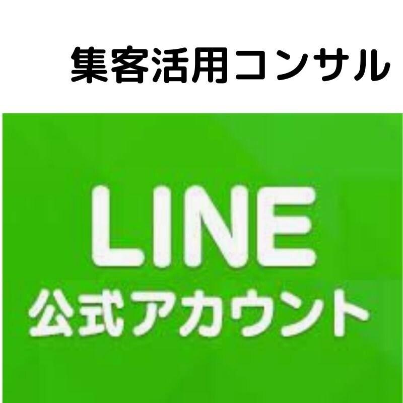 集客に有効活用 公式LINE活用コンサルのイメージその1