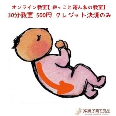 【オンライン教室】助産師による抱っこと寝んねの教室(30分教室)【クレジット決済のみ】