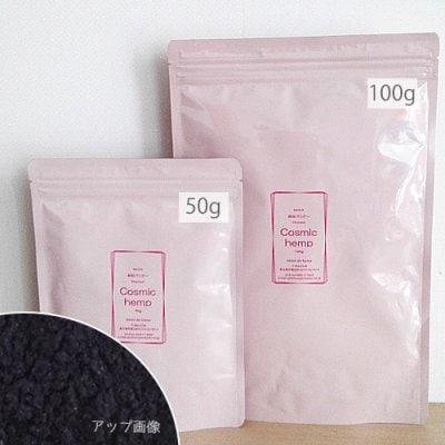 【麻炭パウダー100g】 ヘンプ粉末 ダイエットに 体内の不純物排出に 吸着 分解 中和 善循環 蘇生 EM 有用微生物