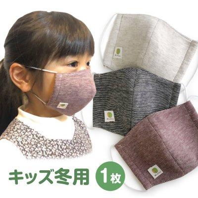 柿っ子ちゃんの洗えるキッズ☆立体マスク オーガニックコットン100% 消臭・抗菌/柿渋染め 日本製
