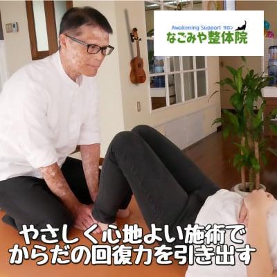【現地払い専用】無痛整体(操体法)