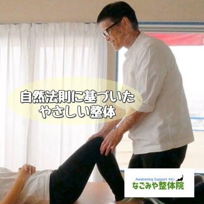 【現地払い専用】整体+プラズマ療法セット
