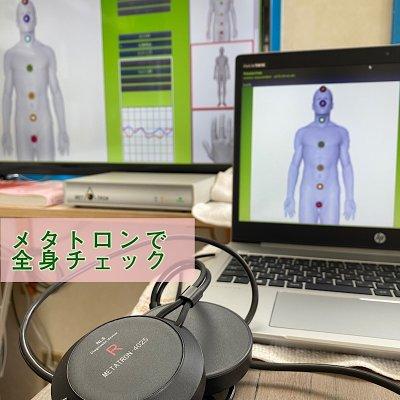 【現地払い専用】(30分)メタトロン測定 簡易セラピー