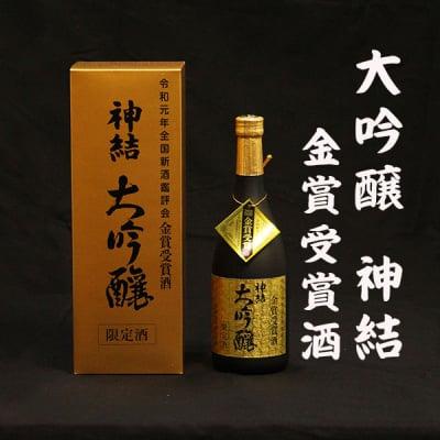 日本酒 大吟醸 神結金賞受賞酒 山田錦 神結 720ml