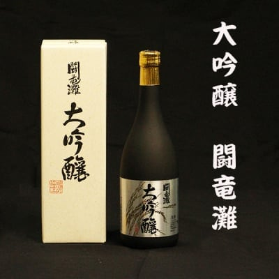 日本酒 大吟醸 闘流灘 山田錦 神結 720ml