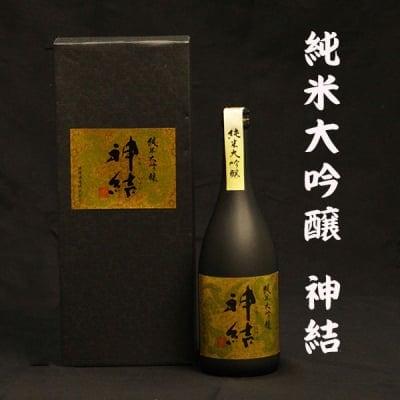 日本酒 純米大吟醸 山田錦 神結 720ml