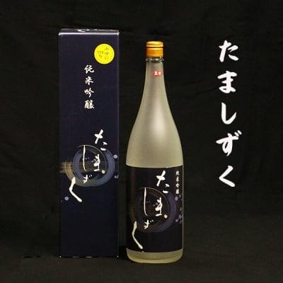 日本酒 純米吟醸 たましずく 山田錦 神結 1800ml