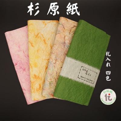 和紙 札入れ 4色  杉原紙 楮(コゾウ)100% 日本製