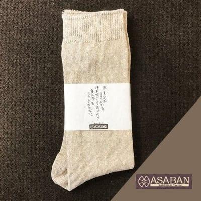 リネン 紳士用靴下 ASABAN 門脇織物 国産麻使用