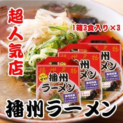 播州ラーメン 西脇大橋ラーメン 人気店 3箱 9人前