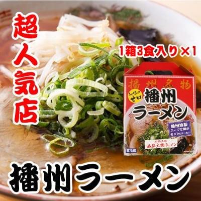 播州ラーメン 西脇大橋ラーメン 人気店 1箱 3人前