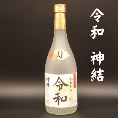 日本酒 純米吟醸 令和 山田錦 神結 720ml