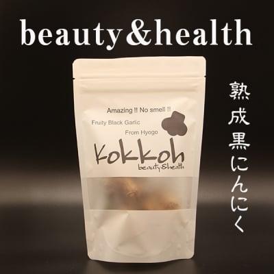 黒にんにく 黒葫玉 Kokkoh beauty&health 3個入り 七代目藤岡農場