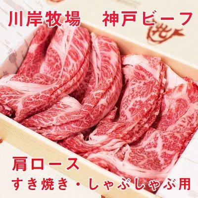 最高級神戸ビーフ  肩ロース  すき焼き・しゃぶしゃぶ用    500g   川岸牧場  【送料無料】