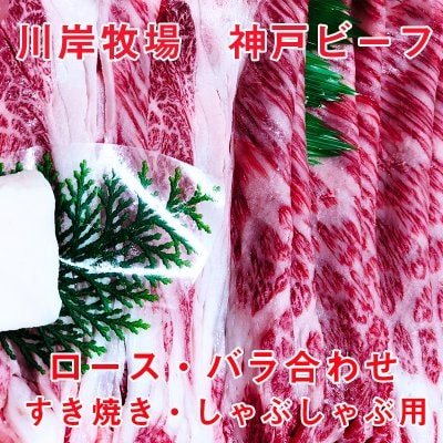 最高級神戸ビーフ  ロース・バラ合わせ  すき焼き・しゃぶしゃぶ用    5...