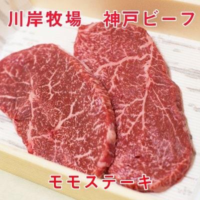 最高級神戸ビーフ  モモステーキ  3枚入り  360g   川岸牧場