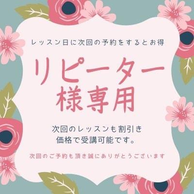 プライベート神戸・リピーター様専用