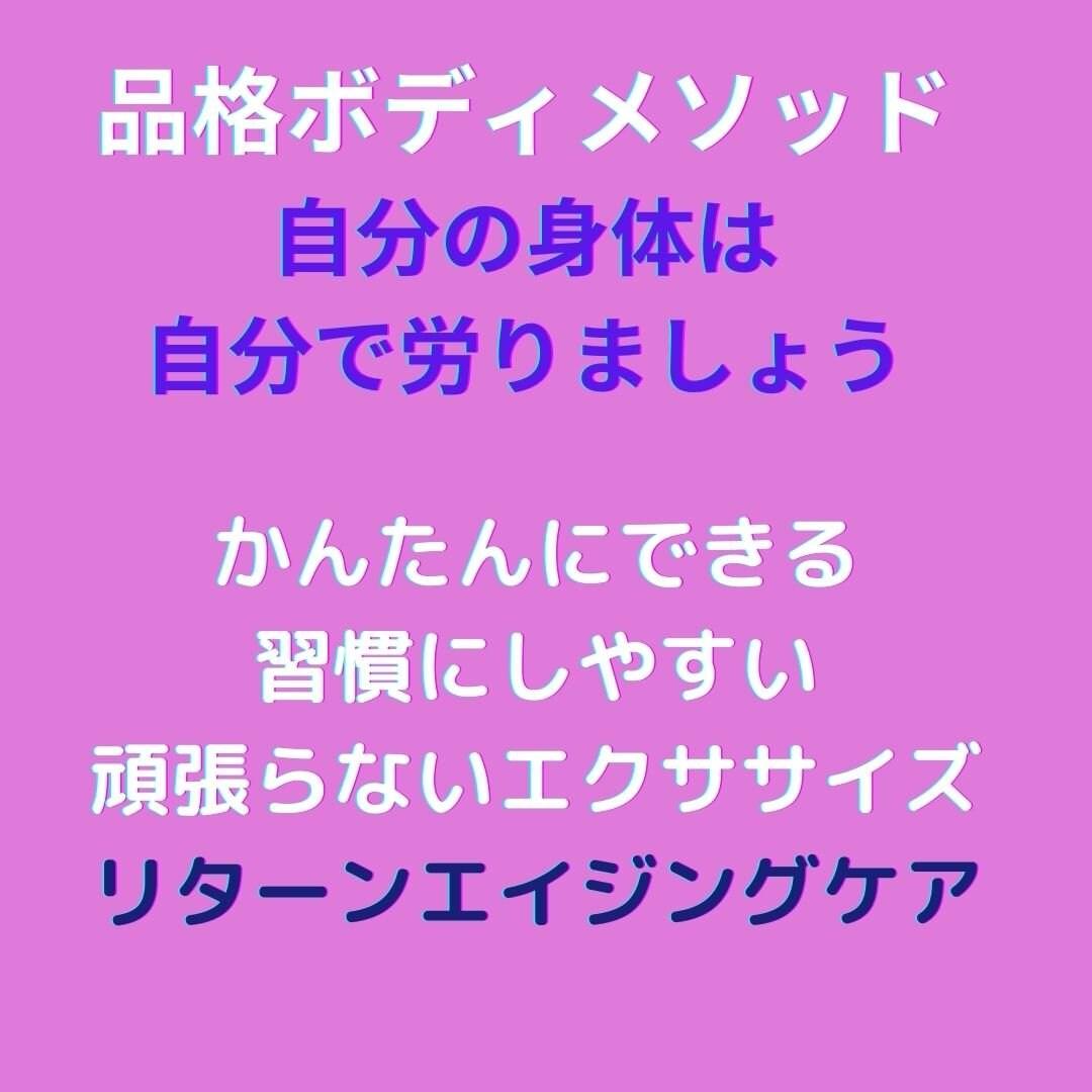 美しく健康になる品格ボディエクササイズ・プライベートレッスン神戸(初回)のイメージその2
