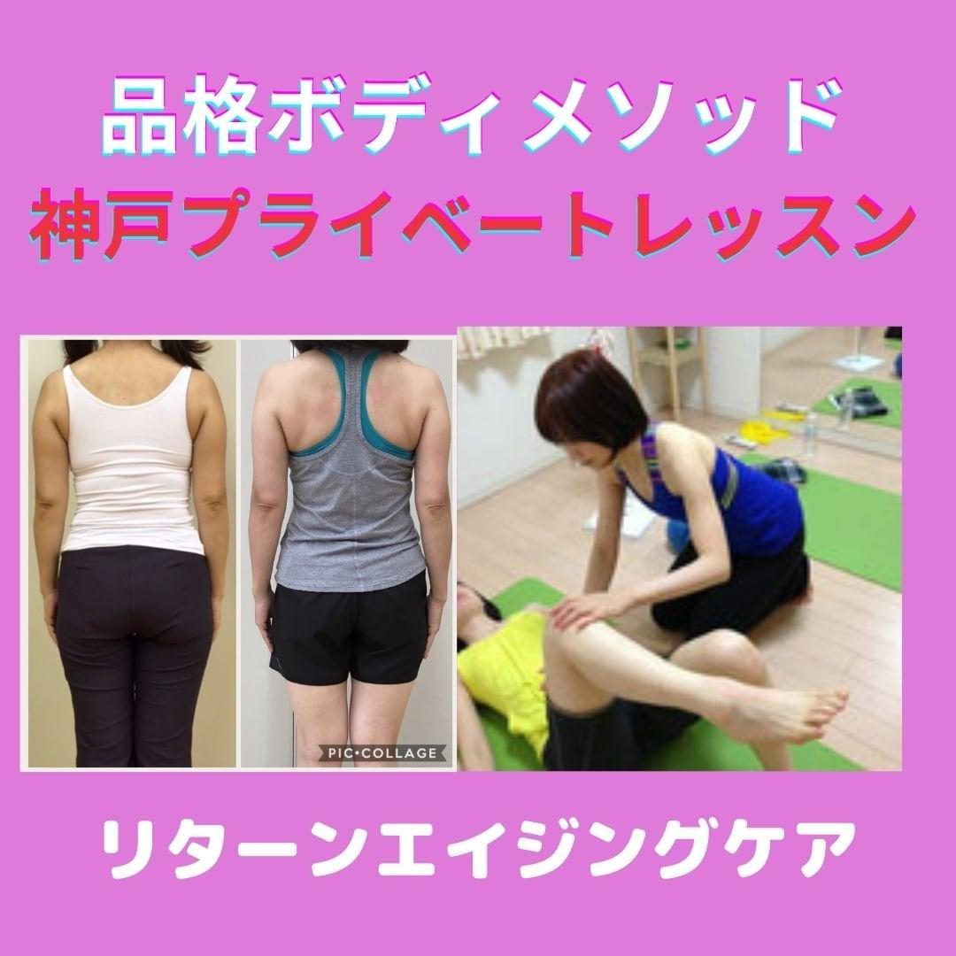 美しく健康になる品格ボディエクササイズ・プライベートレッスン神戸(初回)のイメージその1