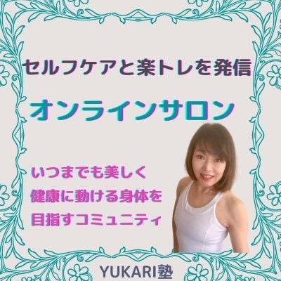 セルフケアと楽トレで、太ももやせ・YUKARIのオンラインサロン 自分史上最高の身体でいつまでも美しく元気に動けるを目指すコミュニティ(年齢・性別不問)
