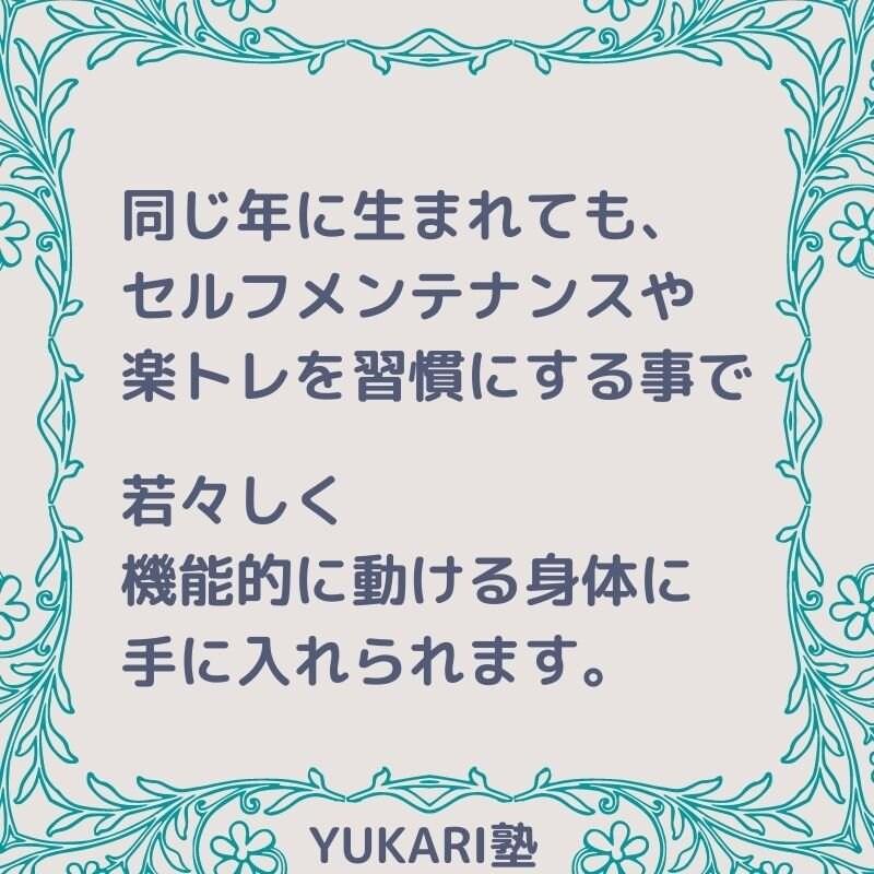 セルフケアと楽トレで、太ももやせ・YUKARIのオンラインサロン 自分史上最高の身体でいつまでも美しく元気に動けるを目指すコミュニティ(年齢・性別不問)のイメージその3