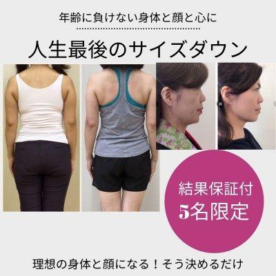 人生最後のサイズダウン・3ヶ月で身体も顔もサイズダウン・年齢に逆行して美しく健康になるコース【結果保証・高ポイント・オンライン】