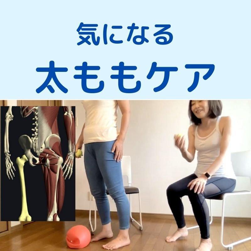 デスクワーク下半身太り|かんたんセルフケア動画|ヒップアップ・太ももやせ・膝ケアのイメージその3
