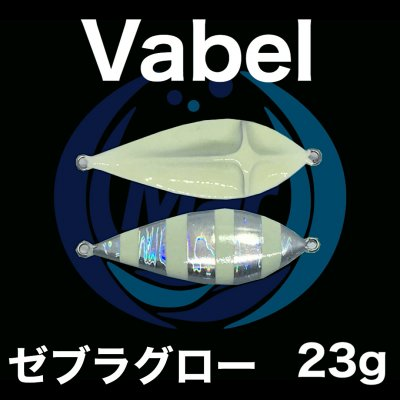 Vabel ゼブラグロー 23g