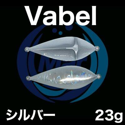 Vabel シルバー 23g