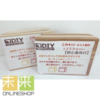 ステイホーム応援企画‼️初心者向けDIY・BOX作成キット【自由工作・ワー...